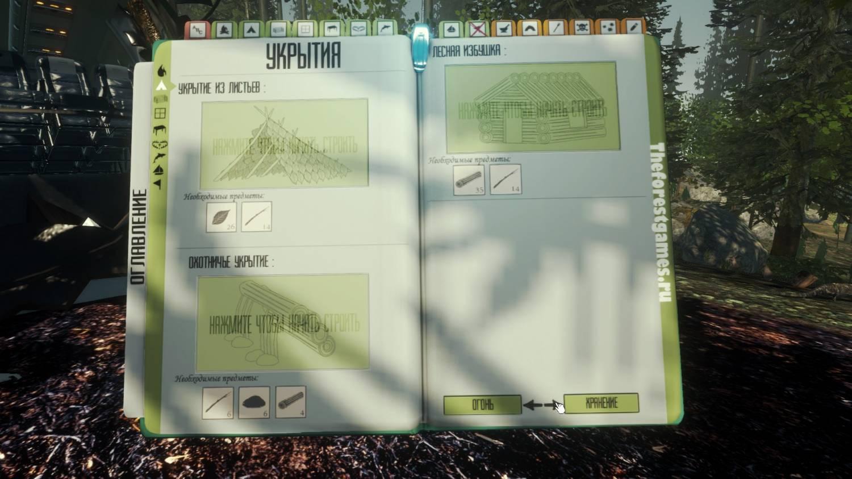 Как сделать the forest на русский язык 7